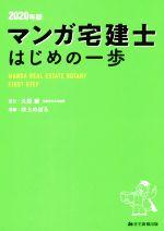 マンガ宅建士 はじめの一歩(2020年版)(単行本)