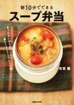 スープ弁当 朝10分でできる(単行本)