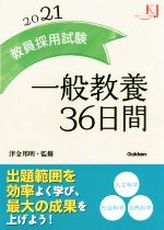 教員採用試験 一般教養36日間(教育ジャーナル選書)(2021)(単行本)