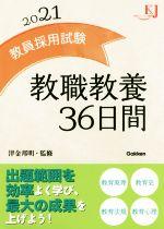 教員採用試験 教職教養36日間(教育ジャーナル選書)(2021)(単行本)