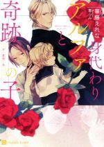 身代わりアルファと奇跡の子 ~赤い薔薇と苺シロップ~(シャレード文庫)(文庫)