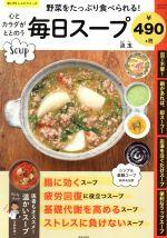 心とカラダがととのう毎日スープ 野菜をたっぷり食べられる!(サクラムック)(単行本)