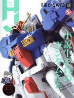 Hobby JAPAN(月刊誌)(2019年12月号)(雑誌)