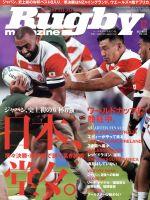 Rugby magazine(月刊誌)(Vol.569 2019年12月号)(雑誌)