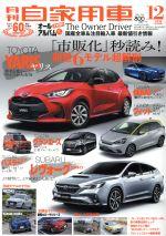 月刊自家用車(月刊誌)(2019年12月号)(雑誌)