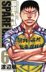 弱虫ペダル SPARE BIKE(6)(少年チャンピオンC)(少年コミック)