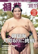 相撲(月刊誌)(NO.902 2019年11月号)(雑誌)