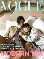 VOGUE JAPAN(月刊誌)(12 December 2019 No.244)(雑誌)