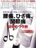 PRESIDENT(隔週刊誌)(2019.11.15号)(雑誌)