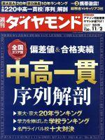 週刊 ダイヤモンド(週刊誌)(2019 11/2)(雑誌)