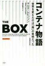 コンテナ物語 増補改訂版 世界を変えたのは「箱」の発明だった(単行本)