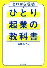 ひとり起業の教科書 ゼロから成功(単行本)