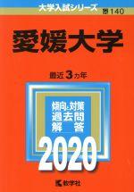 愛媛大学(大学入試シリーズ140)(2020年版)(単行本)
