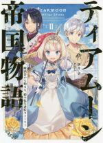 ティアムーン帝国物語(Ⅱ)断頭台から始まる、姫の転生逆転ストーリー