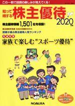 知って得する株主優待(2020年版)(単行本)