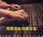 キングのコレ!KING COLLECTION 効果音&効果音楽(通常)(CDA)