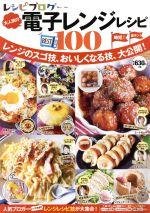 レシピブログ 大人気の電子レンジレシピBEST100(TJ MOOK)(単行本)