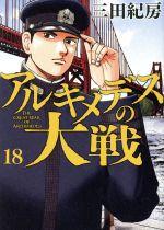 アルキメデスの大戦(18)(ヤングマガジンKCSP)(大人コミック)