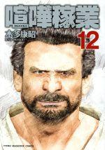 喧嘩稼業(12)(ヤングマガジンKCSP)(大人コミック)