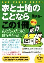 家と土地のことならこの1冊 第6版(はじめの一歩)(単行本)