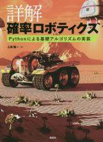 詳解 確率ロボティクス Pythonによる基礎アルゴリズムの実装(単行本)