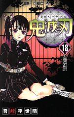 鬼滅の刃(18)(ジャンプC)(少年コミック)