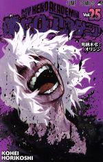 僕のヒーローアカデミア(25)(ジャンプC)(少年コミック)