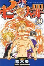 七つの大罪(39)(マガジンKC)(少年コミック)