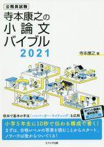 寺本康之の小論文バイブル 公務員試験(2021)(単行本)