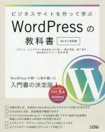 ビジネスサイトを作って学ぶWordPressの教科書 Ver.5x対応版(単行本)