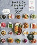おべんとうの小さなおかずカタログ300(単行本)