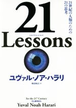 21 Lessons 21世紀の人類のための21の思考(単行本)
