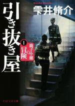 引き抜き屋 鹿子小穂の冒険(PHP文芸文庫)(1)(文庫)