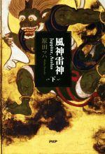 風神雷神 Juppiter,Aeolus(下)(単行本)