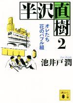 半沢直樹 オレたち花のバブル組(講談社文庫)(2)(文庫)