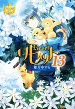 リセット(レジーナブックス)(13)(単行本)