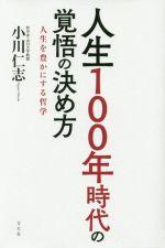 人生100年時代の覚悟の決め方 人生を豊かにする哲学(単行本)