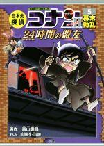 日本史探偵コナン シーズン2 名探偵コナン歴史まんが 24時間の盟友 幕末動乱(5)(児童書)