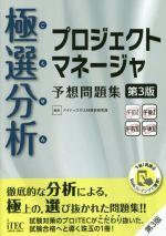極選分析 プロジェクトマネージャ 予想問題集 第3版(単行本)