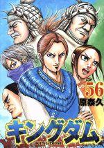 キングダム(56)(ヤングジャンプC)(大人コミック)
