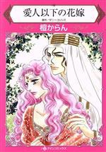 愛人以下の花嫁(ハーレクインC)(大人コミック)