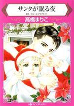サンタが眠る夜(ハーレクインC)(大人コミック)