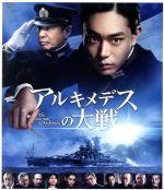 アルキメデスの大戦(通常版)(Blu-ray Disc)(BLU-RAY DISC)(DVD)