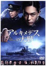 アルキメデスの大戦(通常版)(通常)(DVD)