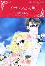 アポロンと人魚(ハーレクインCキララ)(大人コミック)