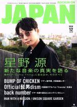 ROCKIN'ON JAPAN(月刊誌)(2019年12月号)(雑誌)