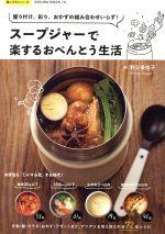 スープジャーで楽するおべんとう生活(SAKURA MOOK 楽LIFEシリーズ)(単行本)