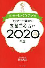ゲッターズ飯田の五星三心占い 金/銀のインディアン座(2020年版(令和2年版))(新書)