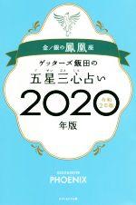 ゲッターズ飯田の五星三心占い(2020年版(令和2年版))金/銀の鳳凰座