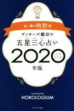 ゲッターズ飯田の五星三心占い(2020年版(令和2年版))金/銀の時計座
